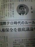 佐藤優論文自衛隊と市民後編