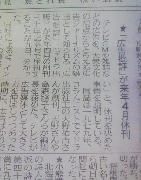 news:広告批評休刊